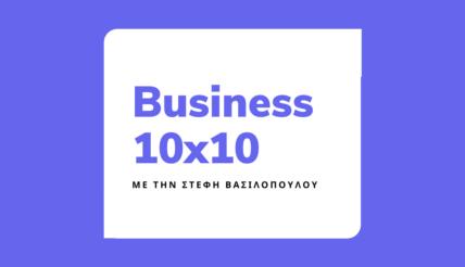 Business10x10-StefiVasilopoulou-ΣτεφηΒασιλοπουλου