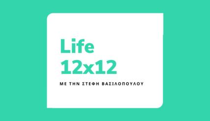 Life12x12-StefiVasilopoulou-ΣτεφηΒασιλοπουλου