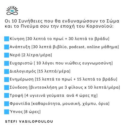 EimasteOloiMazi-Sinitheies-pdf